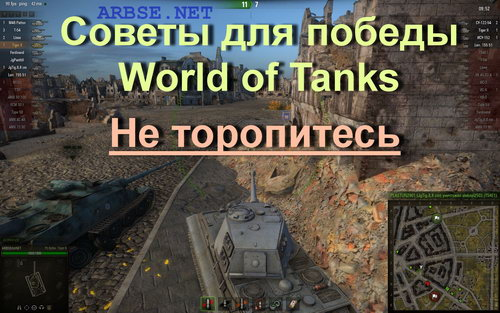 Советы для победы World of Tanks – не торопитесь