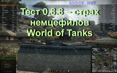 Тест 0.8.8 – страх немцефилов World of Tanks