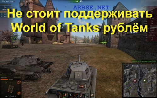 Не стоит поддерживать World of Tanks рублём