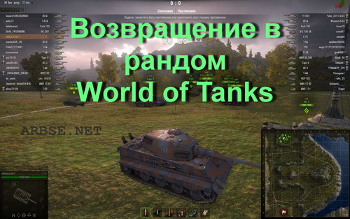 Возвращение в рандом World of Tanks