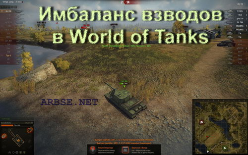 Имбаланс взводов в World of Tanks