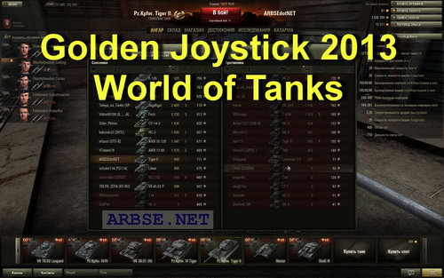 Golden Joystick 2013 World of Tanks