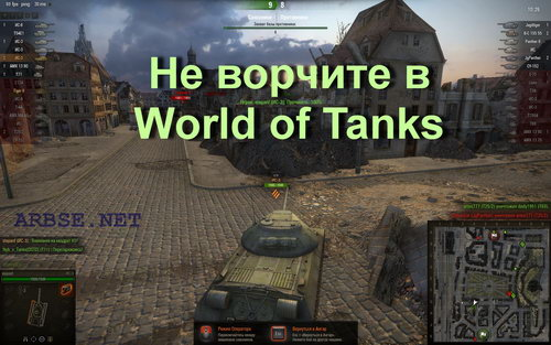 Не ворчите в World of Tanks