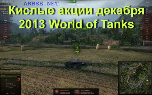 Кислые акции декабря 2013 World of Tanks