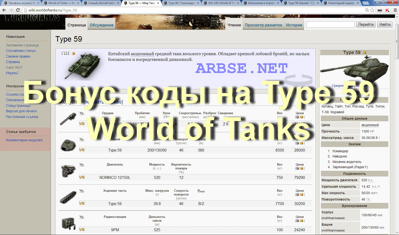 бонус код на type 59 world of tanks