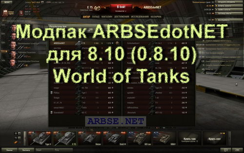 Модпак ARBSEdotNET для 8.10 (0.8.10) World of Tanks