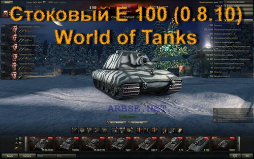 Стоковый E 100 (0.8.10) World of Tanks