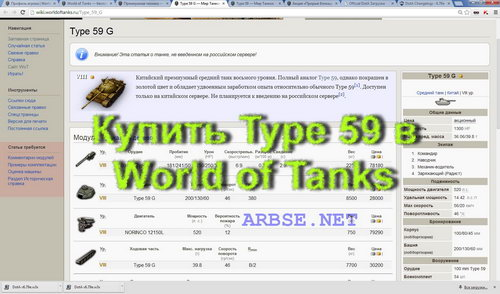 Купить Type 59 в World of Tanks
