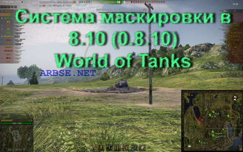 Система маскировки в 8.10 (0.8.10) World of Tanks