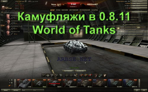 Камуфляжи в 0.8.11 World of Tanks
