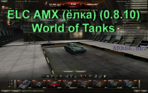 ELC AMX (ёлка) (0.8.10) World of Tanks
