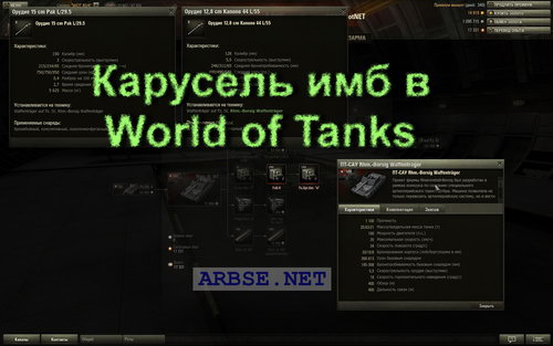 Карусель имб в World of Tanks
