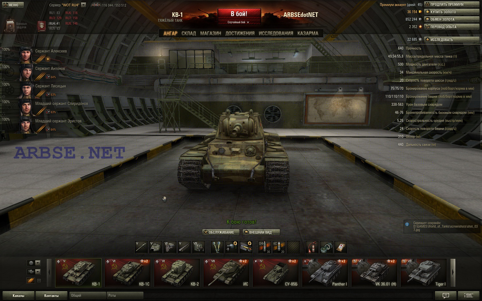 World of tanks настройка графики, бесплатные ...: pictures11.ru/world-of-tanks-nastrojka-grafiki.html