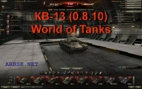 КВ-13 (0.8.10) World of Tanks