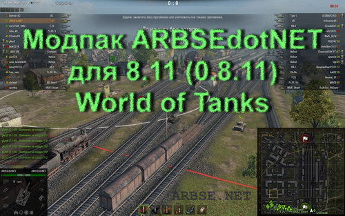 Модпак ARBSEdotNET для 8.11 (0.8.11) World of Tanks