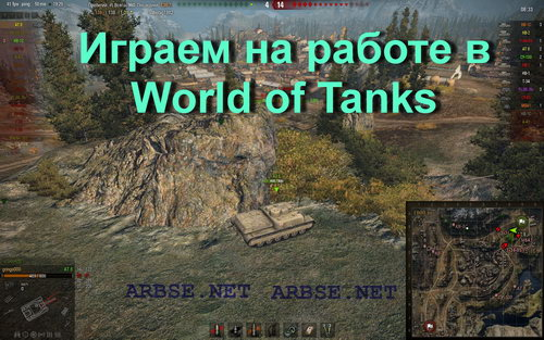 Играем на работе в World of Tanks