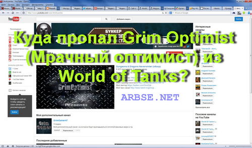 Куда пропал Grim Optimist (Мрачный оптимист) из World of Tanks?