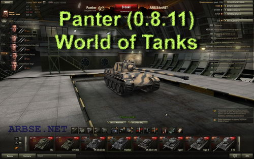 Panter (0.8.11) World of Tanks