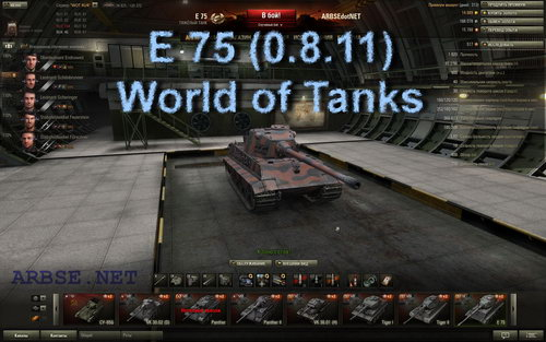 E 75 (0.8.11) World of Tanks