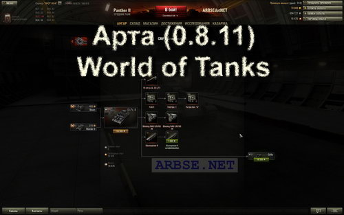Арта (0.8.11) World of Tanks