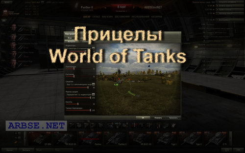 Прицелы World of Tanks