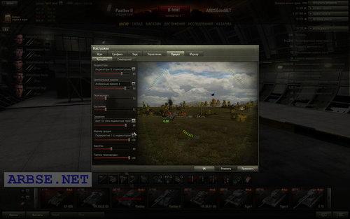 Как сделать радиус обзора в танках