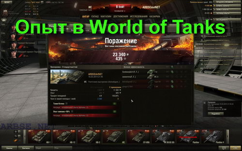 Опыт в World of Tanks