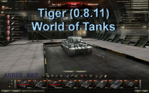 Tiger (0.8.11) World of Tanks