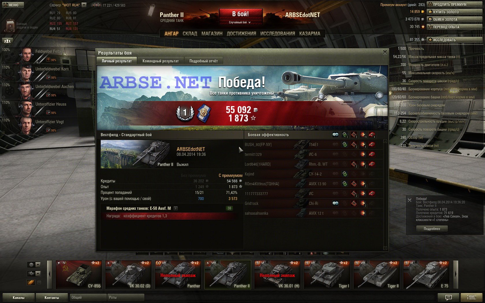 Действующий инвайт код на ворлд оф танк - 40f8e