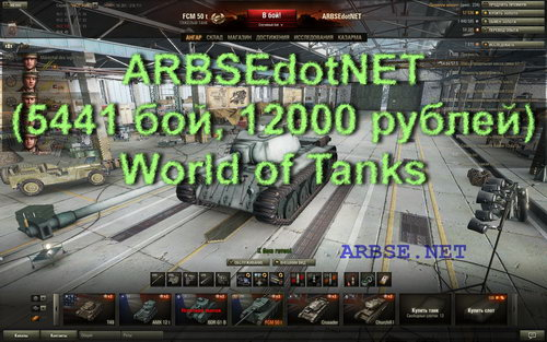 ARBSEdotNET (5441 бой, 12000 рублей) World of Tanks