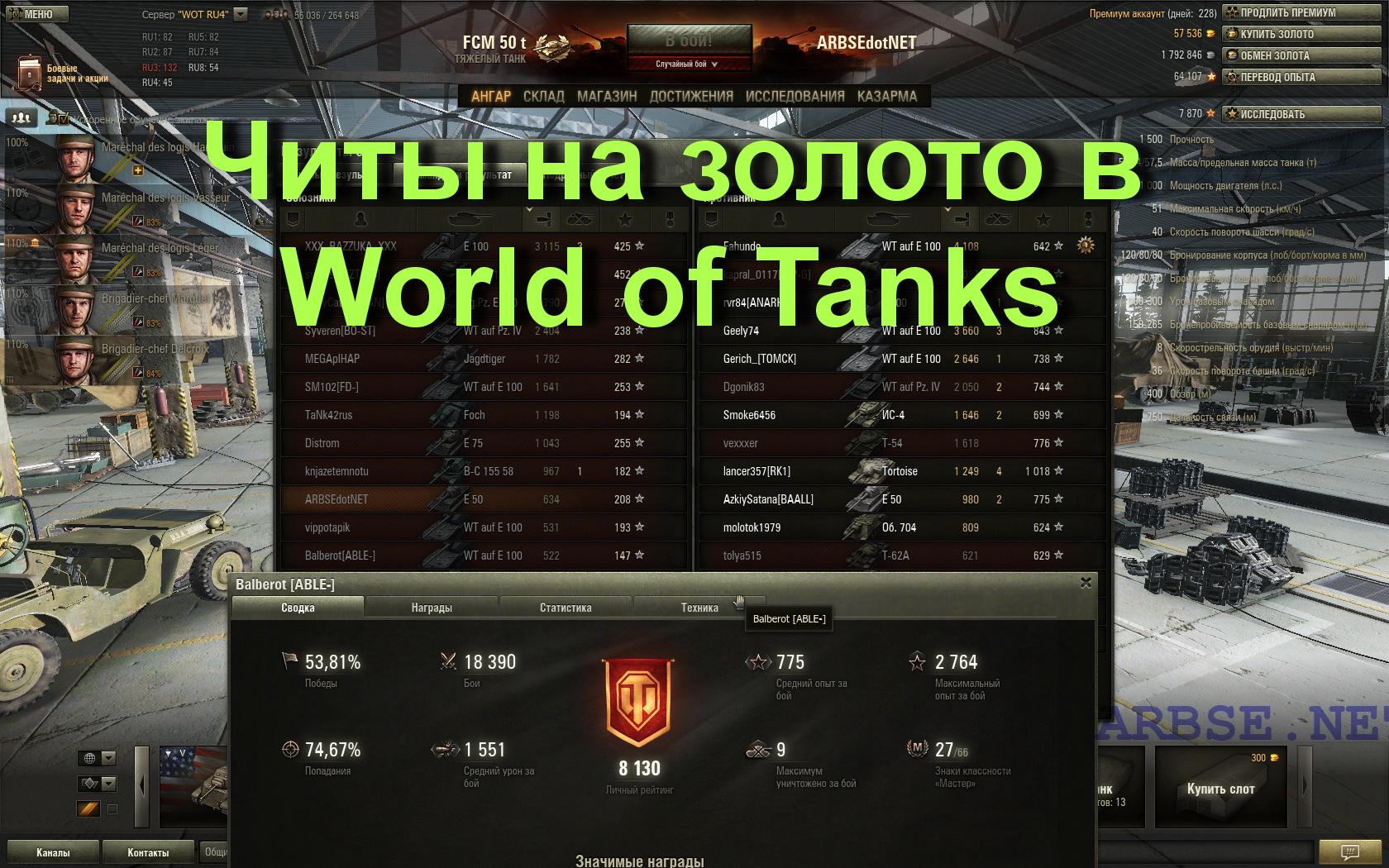 Читы на tanks heroes на золото