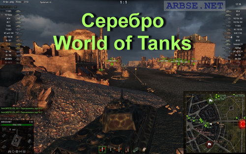 Серебро World of Tanks