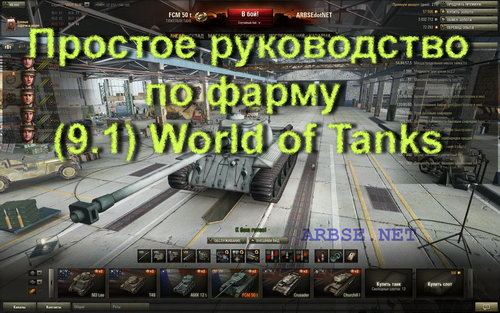 Простое руководство по фарму (9.1) World of Tanks