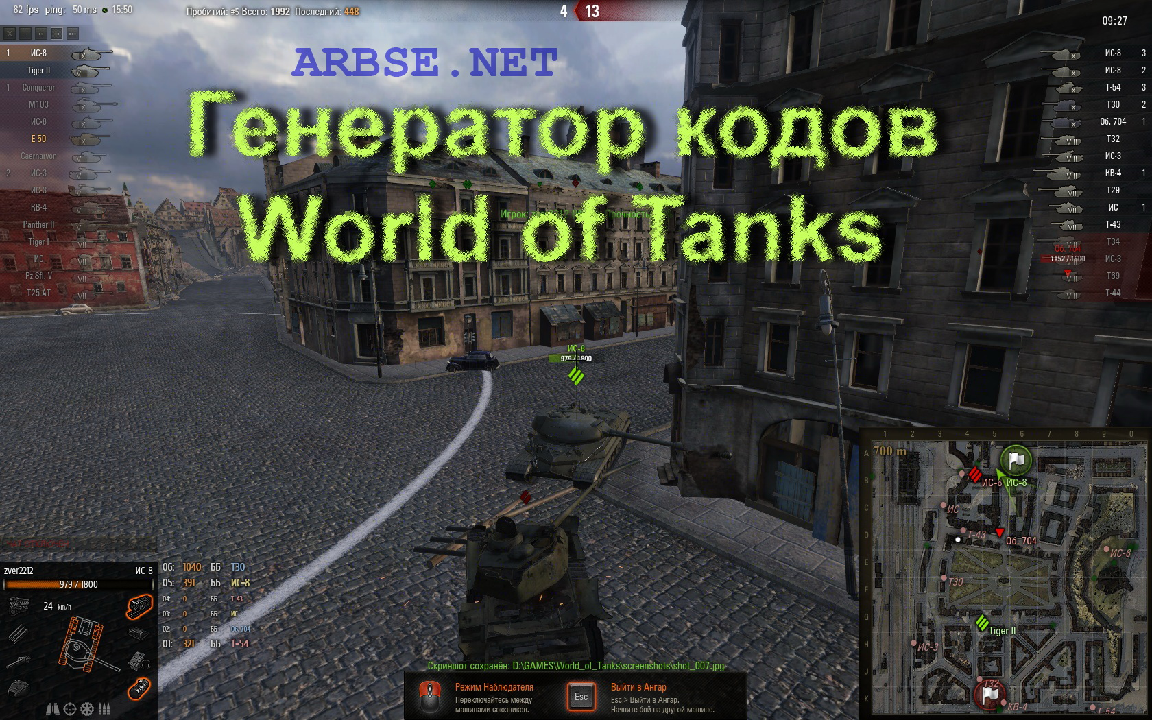 генератор бонус кодов для world of tanks бесплатно скачать