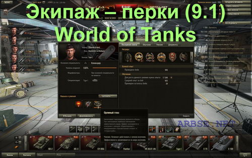 Экипаж – перки (9.1) World of Tanks