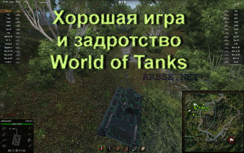Хорошая игра и задротство World of Tanks