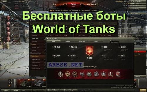 Бесплатные боты World of Tanks - ARBSE