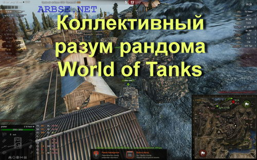 Коллективный разум рандома World of Tanks