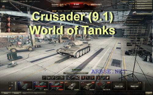 Crusader (9.1) World of Tanks