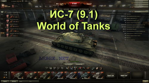ИС-7 (9.1) World of Tanks