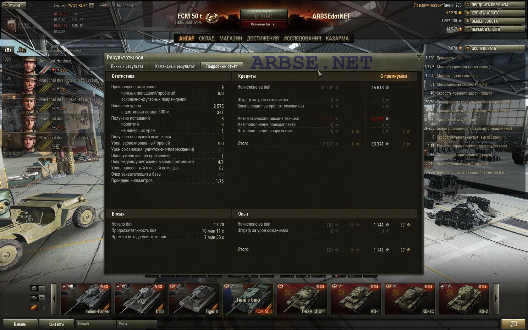 Продать танк за золото 10 фотография