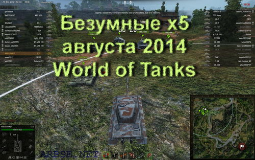 Безумные x5 августа 2014 World of Tanks