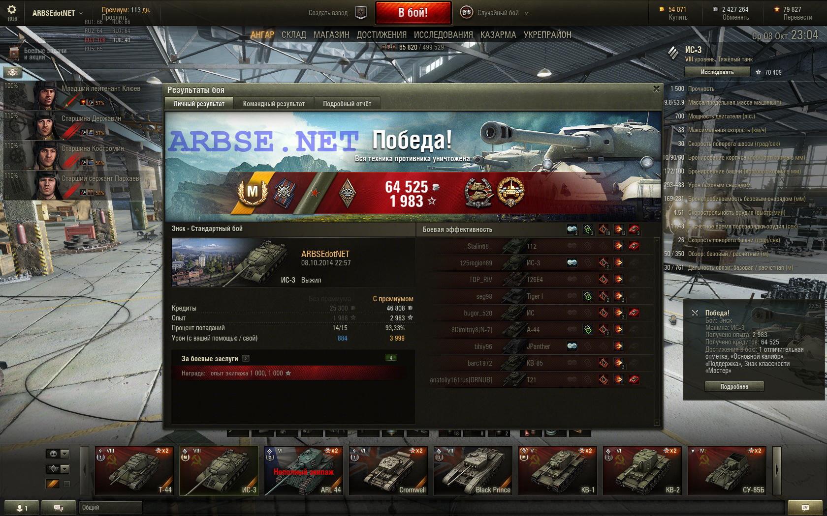 cheat world of tanks опыт