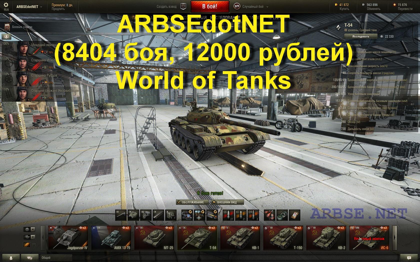 Купить аккаунт в ворлд оф танк за 15 рублей и выше как купить объект 260 ворлд оф танкс