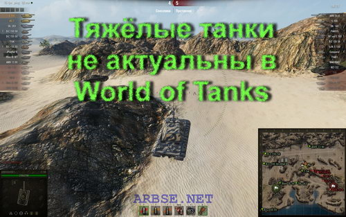 Тяжёлые танки не актуальны в World of Tanks